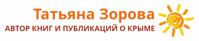 Зорова Татьяна